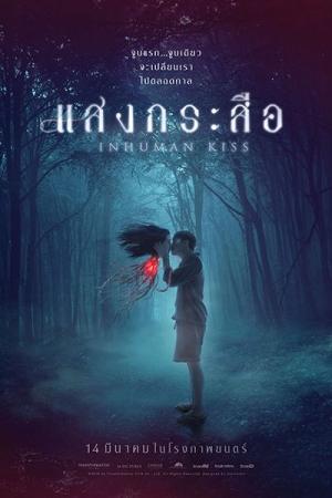 แสงกระสือ Krasue Inhuman Kiss (2019) - Cover