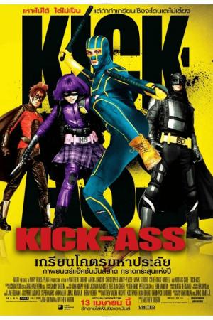 Kick-Ass เกรียนโคตรมหาประลัย (2010) - Cover