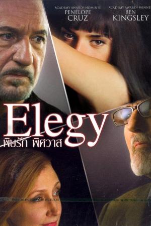 Elegy พิษรัก พิศวาส (2008) - Cover