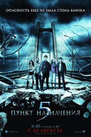Final Destination 5 ไฟนอล เดสติเนชั่น 5 โกงตายสุดขีด (2011) - Cover