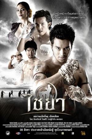 Muay Thai Chaiya 2007 ไชยา - Cover
