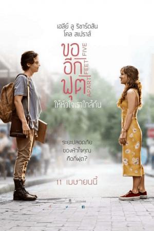 Five Feet Apart ขออีกฟุตให้หัวใจเราใกล้กัน (2019) - Cover