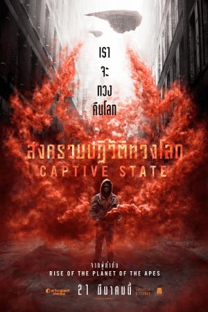 Captive State สงครามปฏิวัติทวงโลก (2019) - Cover
