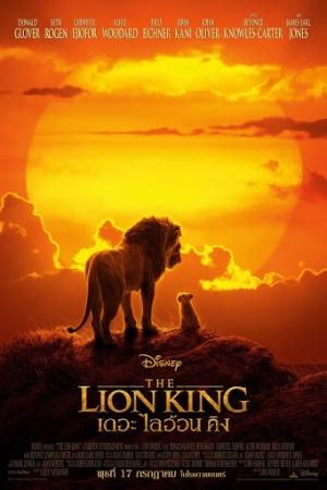 The Lion King เดอะ ไลอ้อน คิง (2019) - Cover