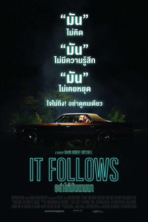 It Follows อย่าให้มันตามมา (2014) - Cover