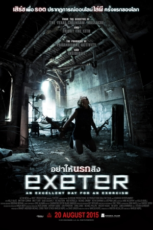 Exeter อย่าให้นรกสิง (2015) - Cover
