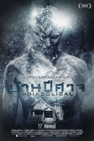 The Diabolical บ้านปีศาจ (2015) - Cover