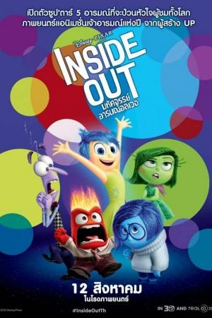 Inside Out มหัศจรรย์อารมณ์อลเวง (2015) - Cover