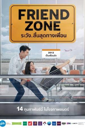 ระวัง..สิ้นสุดทางเพื่อน (2019) : Friend Zone - Cover