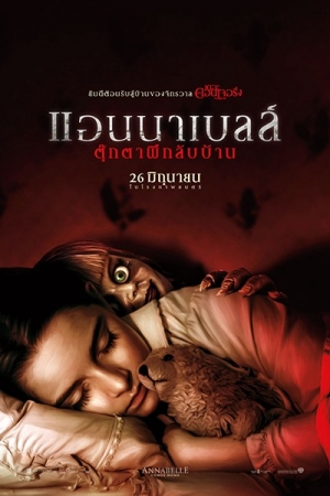 Annabelle Comes Home (2019) : แอนนาเบลล์ <u><strong>ตุ๊กตา</strong></u>ผีกลับบ้านฟ - Cover