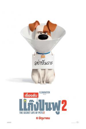 The Secret Life of Pets 2 (2019) : เรื่องลับแก๊งขนฟู 2 - Cover