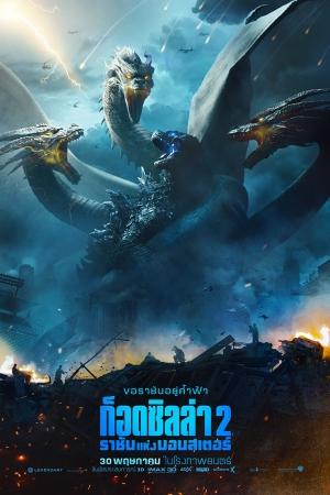 Godzilla: King of the Monsters (2019) : ก็อดซิลล่า 2: ราชันแห่งมอนสเตอร์ - Cover
