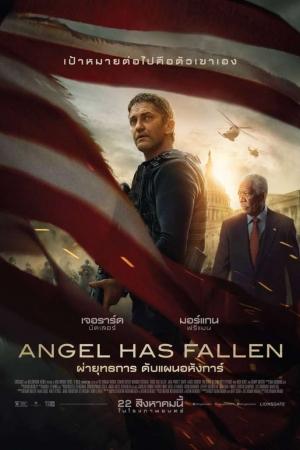 Angel Has Fallen (2019) : ผ่ายุทธการ ดับแผนอหังการ์ - Cover