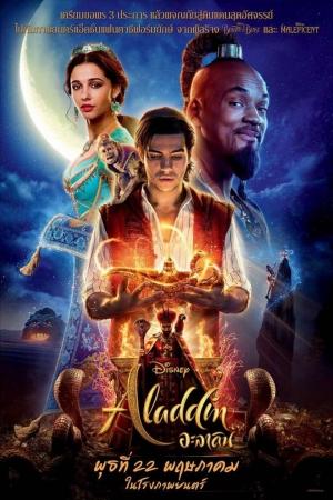 Aladdin (2019) : อะลาดิน - Cover