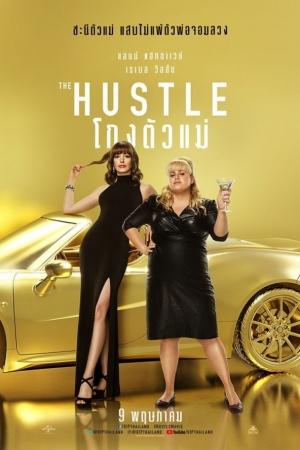 The Hustle โกงตัวแม่ (2019) - Cover