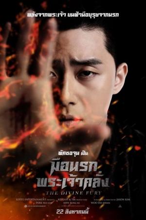 The Divine Fury มือนรกพระเจ้าคลั่ง (2019) - Cover