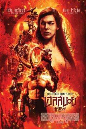 Hellboy (2019) : เฮลล์บอย ฮีโร่พันธุ์นรก 3 - Cover