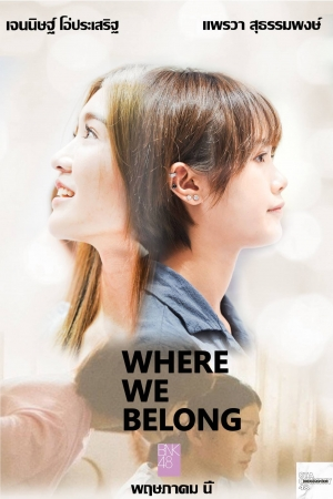 Where We Belong (2019) ที่ตรงนั้น มีฉันหรือเปล่า - Cover