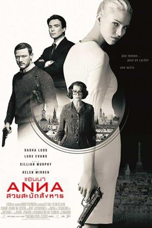 Anna (2019) : แอนนา สวยสะบัดสังหาร  - Cover