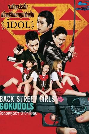 Back Street Girls: Gokudols (2019) : ไอดอลสุดซ่า ป๊ะป๋าสั่งลุย  - Cover