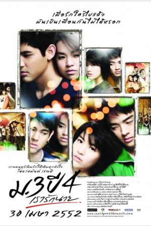 Primary Love ม.3 ปี 4 เรารักนาย 2009 - Cover