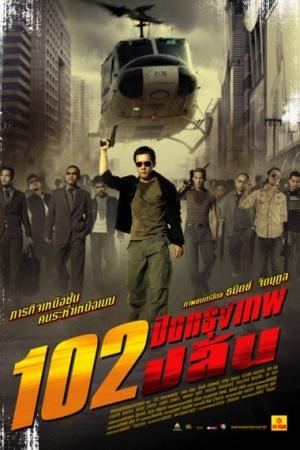 102 Bangkok Robbery 102 ปิดกรุงเทพปล้น (2004) - Cover