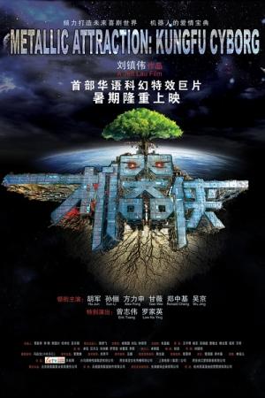 Kungfu Cyborg: Metallic Attraction กังฟูไซบอร์ก 2009 - Cover