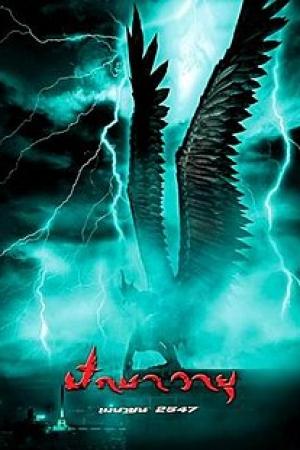 Garuda ปักษาวายุ 2004  - Cover