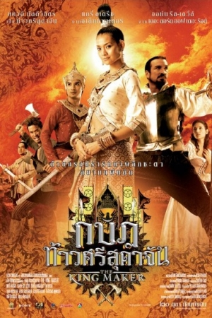 The King Maker กบฏท้าวศรีสุดาจัน 2005 - Cover