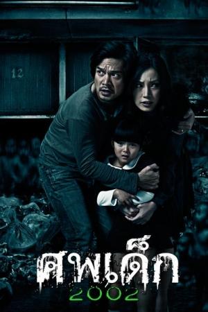 The Unborn Child ศพเด็ก 2002 - Cover