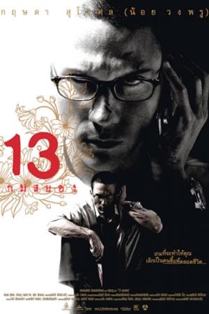 13 beloved 13 เกมสยอง 2006 - Cover