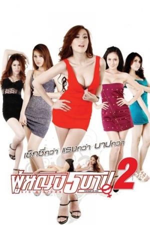 Sin Sisters ผู้หญิง 5 บาป 2 (2010) - Cover