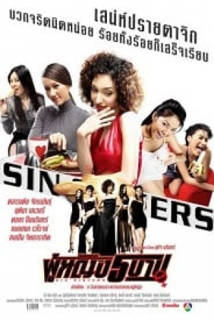 Sin Sisters ผู้หญิง 5 บาป 1 (2002) - Cover