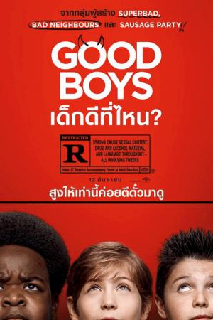 Good Boys เด็กดีที่ไหน? (2019) - Cover