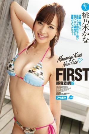 ซับไทย IPZ-637 Kana Momonogi - First Impression เปิดตัวเอวีสายกิน