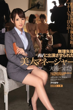 IPZ-587 ผู้จัดการสาวเล่นหนัง Tsubasa Amami