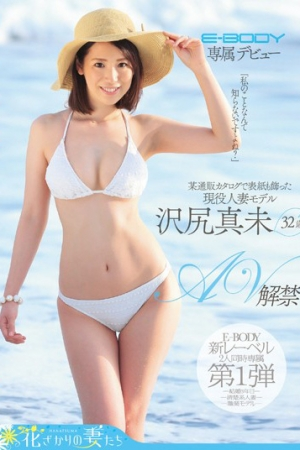 ซับไทย EYAN-001 Mami Sawajiri เปิดตัว คุณนายสายแซ่บ