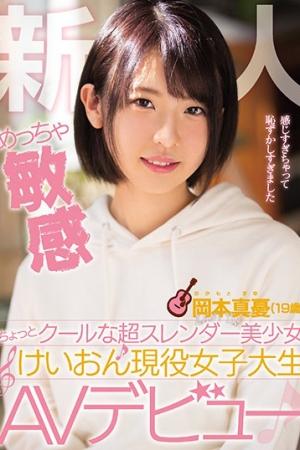 ซับไทย MIFD-062 Mayu Okamoto - Sensitive อีหนูปากกล้าโซโล่กีตาร์ขาสั่น