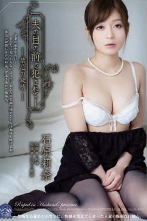 ซับไทย SHKD-546 Rina Ishihara ข้อห้ามของตัณหา