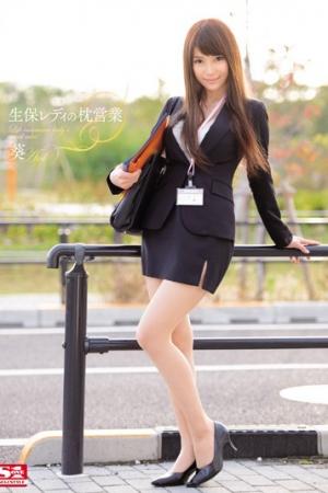 ซับไทย SNIS-420 Aoi สาวประกัน เธอขายหมอน - Cover