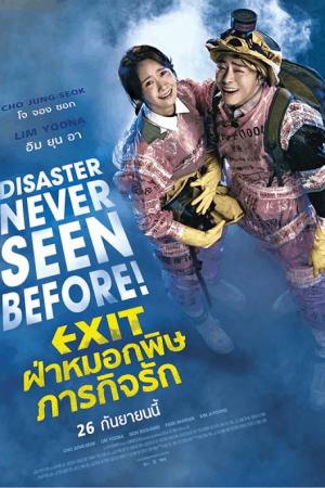 Exit ฝ่าหมอกพิษ ภารกิจรัก (2019) - Cover