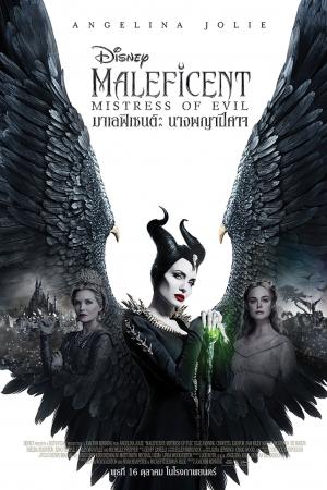 Maleficent: Mistress of Evil มาเลฟิเซนต์: นางพญาปีศาจ (2019) - Cover