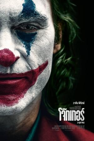 Joker (2019) : โจ๊กเกอร์ - Cover