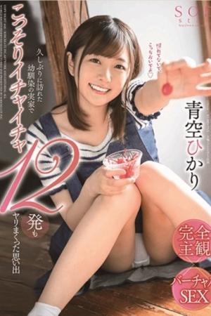 ซับไทย STARS-198 Hikari Aozora เต๊าะเด็กบ้านนอกกี่ดอกดีคะพี่
