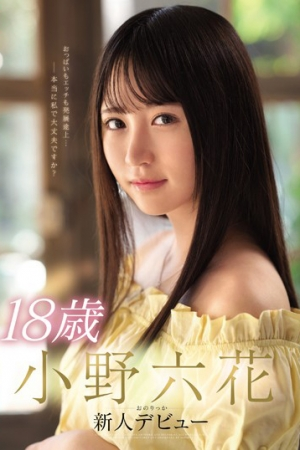ซับไทย MIDE-770 Rikka Ono เดบิวต์แซบหลายหนูอายนะคะ - Cover