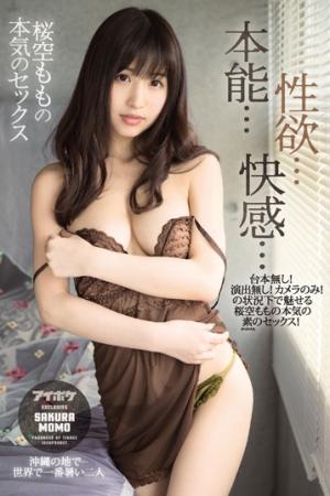ซับไทย IPX-028 Momo Sakura สัญชาตญาณเปิดระเบิดรอยจูบ - Cover