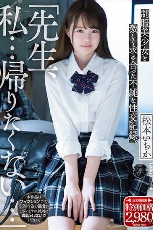 ซับไทย ATID-420 Ichika Matsumoto หนูไม่กลับขอหลับบ้านอาจารย์ - Cover