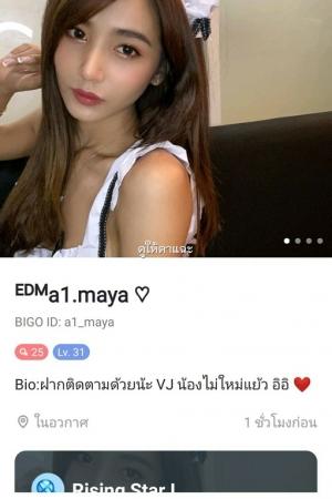 บีโก้ maya เด้งไปเด้งมาหัวนมโผล่! - Cover