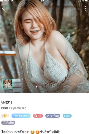 น้องเนย - Cover