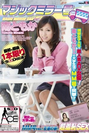 ซับไทย SACE-002 Tomoka Minami ระกำหำหดรถกระจกหรรษา - Cover